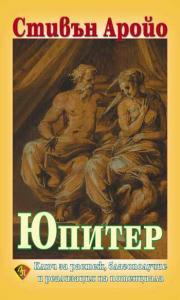Изследване на Юпитер