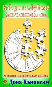 Как да тълкуваме хороскопа си