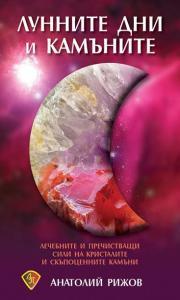 Лунните дни и камъните