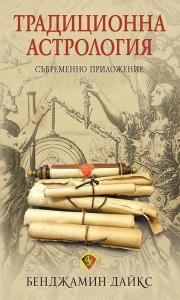 Традиционна астрология: съвременно приложение