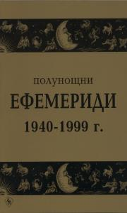 Полунощни ефемериди 1940-1999