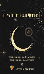 Транзитология. Транзитите на Слънцето и Луната