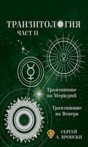 Транзитология 2. Транзитите на Меркурий. Транзитите на Венера.