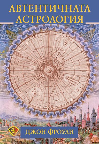 Автентичната астрология