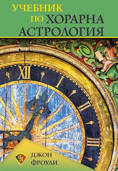 Учебник по хорарна астрология