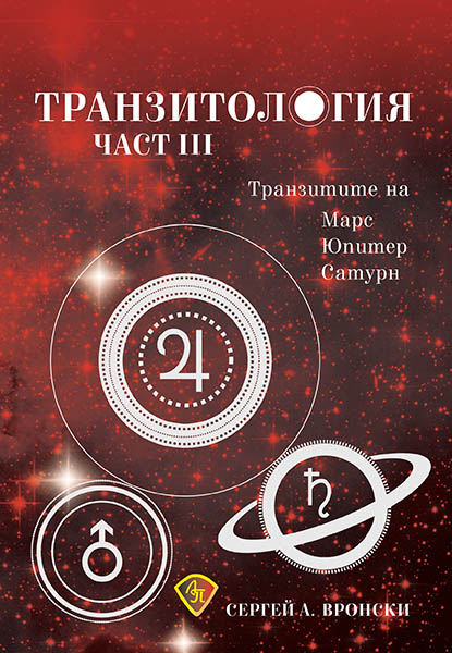 Транзитология 3. Транзитите на Марс, Юпитер и Сатурн