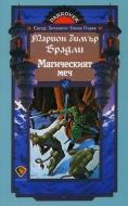 Магическият меч