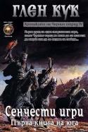 Хрониките на Черния отряд IV, Сенчести игри