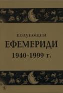 Полунощни ефемериди 1940-99