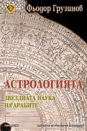 Астрологията, звездната наука на арабите