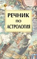 Речник по астрология