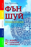Фън Шуй енциклопедия
