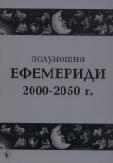 Полунощни ефемериди 2000-2050
