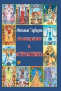 Въведение в астрологията