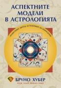 Аспектните модели в астрологията