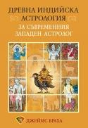 Древна индийска астрология за съвременния западен астролог