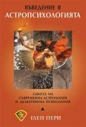 Въведение в астропсихологията