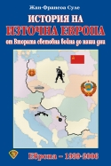 Истоpия на Източна Eвpопа 1939-2006